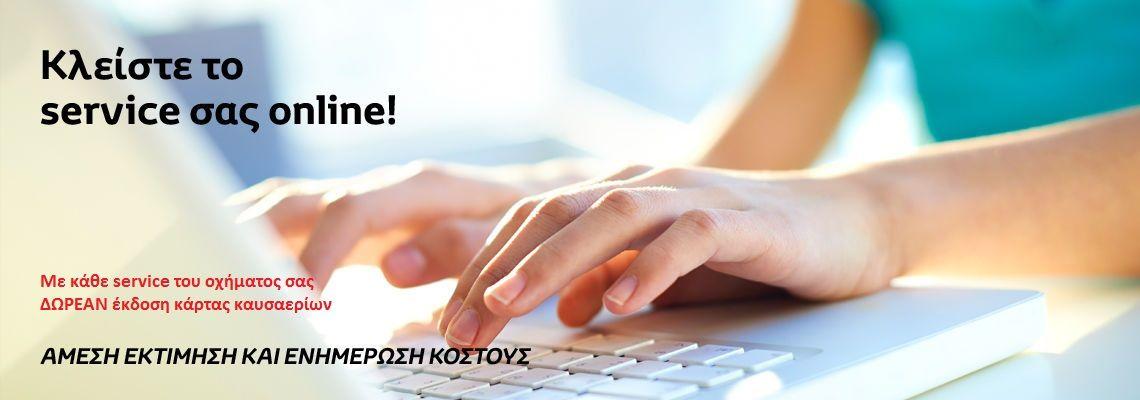 vamvakari toy004 service 1140x400 full