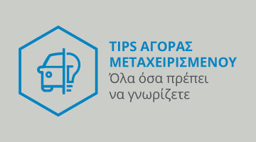tips used