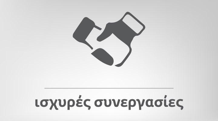 synergasia me tis isxyroteres asfalistikes etairies