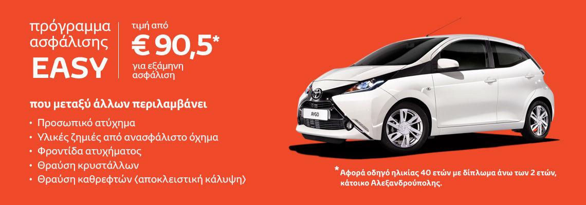 αygo easy insurance 1140x400 xenofon loukas