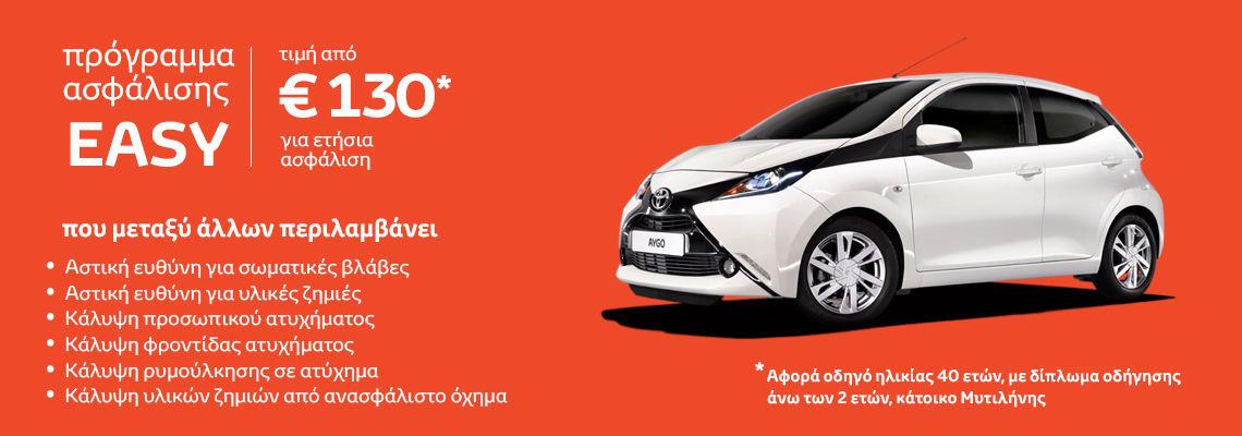 αygo easy insurance 1140x400