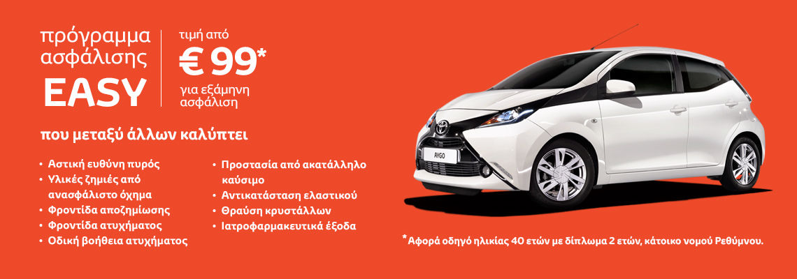 αygo easy insurance 1140x400 liodakhs