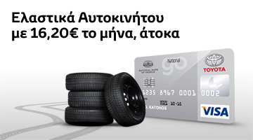 Go Toyota Visa