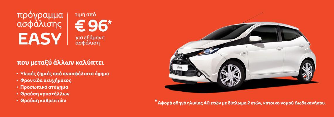 αygo easy insurance 1140x400 xenakhs