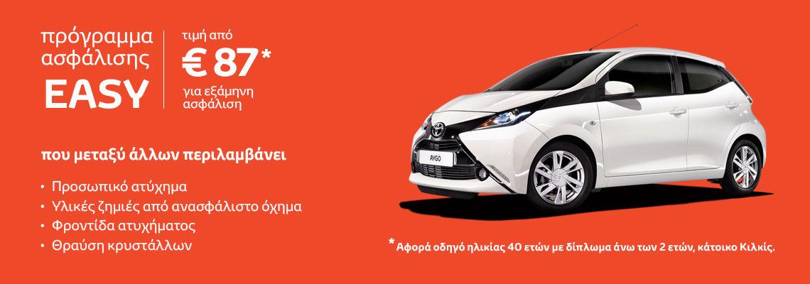 αygo easy insurance 1140x400 viokar